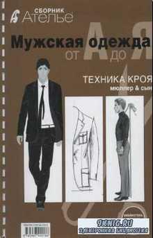 Мюллер М. - Мужская одежда от А до Я. Техника кроя