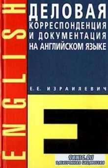 Израилевич Е.Е. - Деловая корреспонденция и документация на английском язык ...