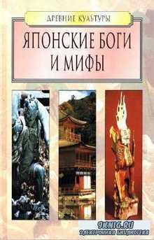 Хлебнова Т.И. - Японские боги и мифы
