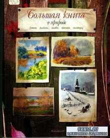 Большая книга о природе (стихи, рассказы, загадки, приметы пословицы).
