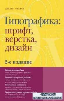 Феличи Дж. - Типографика: шрифт, верстка, дизайн. 2-е издание