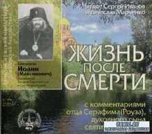 Иоанн Максимович - Жизнь после смерти (Аудиокнига)