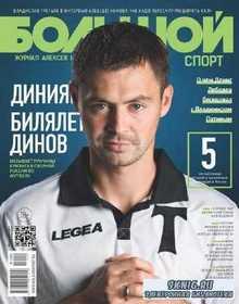 Большой спорт №11 (ноябрь 2014)