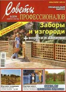 Советы профессионалов №6 (ноябрь-декабрь 2014)