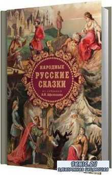 Александр Афанасьев - Народные русские сказки (Аудиокнига)
