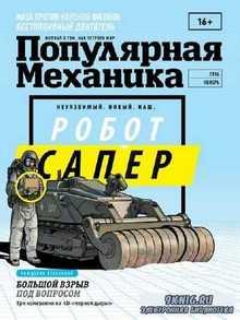Популярная механика №11 (ноябрь 2014)