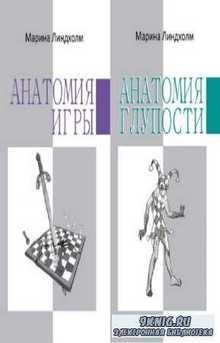 Линдхолм Марина - Анатомия. Цикл в 2-х томах