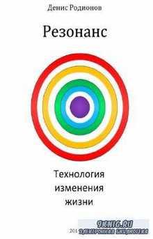 Родионов Денис - Резонанс. Технология изменения жизни