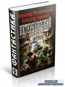 Михайловский Александр, Харников Александр - Петербургский рубеж