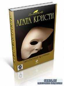 Кристи Агата - Таинственный противник