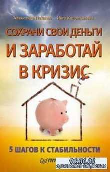 Потапов А., Коростылева И. - Сохрани свои деньги и заработай в кризис