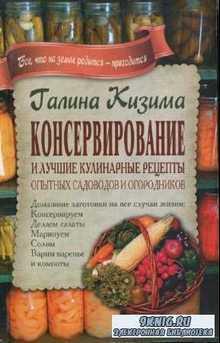 Кизима Галина - Консервирование и лучшие кулинарные рецепты опытных садовод ...