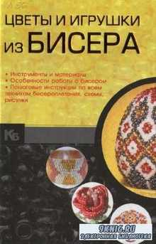 Ликсо Наталья - Цветы и игрушки из бисера