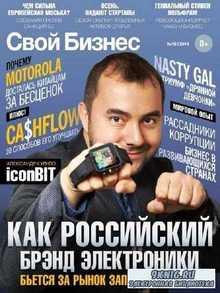 Свой бизнес №10 (октябрь 2014)