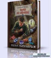Дмитрий Емец - Череп Со Стрелой (Аудиокнига)