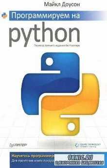 Доусон Майкл - Программируем на Python. 3-е издание