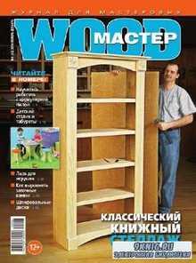 Wood Мастер №6 (ноябрь-декабрь 2014)