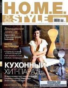 H.O.M.E.&Style №2 (октябрь 2014)