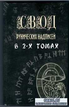 Сокол-Кутыловский О.Л. - Свод рунических надписей. В 2-х томах