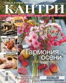 Кантри. Стиль и образ жизни №1 (октябрь-ноябрь 2014)
