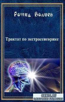 Валиев Рашид - Трактат по экстрасенсорике