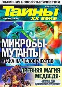Тайны ХХ века №44 (ноябрь 2014)