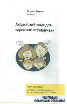 Жукова дэ Бовэ С.П. - Английский язык для взрослых почемучек