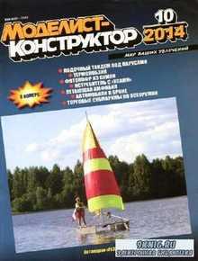 Моделист-конструктор №10 (октябрь 2014)
