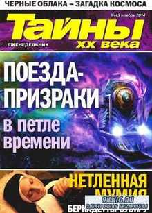 Тайны ХХ века №45 (ноябрь 2014)