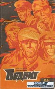 Курочкин В. и др. Подвиг 1970 № 4