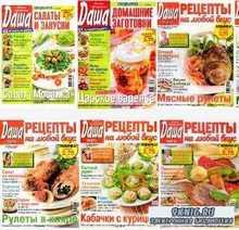 Даша. Рецепты на любой вкус - 2010-2014