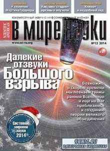 В мире науки №12 (декабрь 2014)