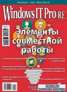 Windows IT Pro/RE №12 (декабрь 2014)