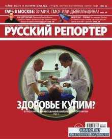 Русский репортер №46 (ноябрь-декабрь 2014)