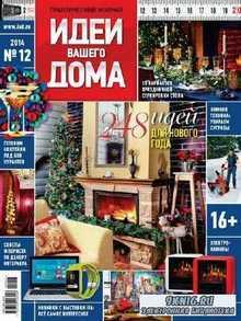 Идеи вашего дома №12 (декабрь 2014)
