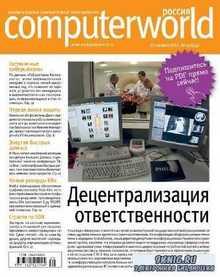 Computerworld №29 (ноябрь 2014) Россия