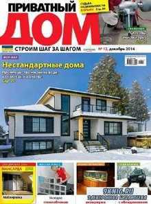 Приватный дом №12 (декабрь 2014)