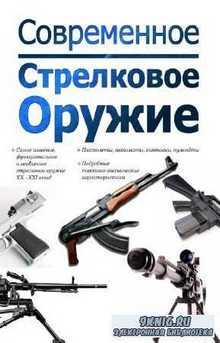 Ямницкий Р. - Современное стрелковое оружие