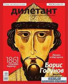 Дилетант №11 (ноябрь 2014)