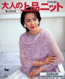 Ondori Crochet 2001