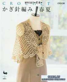Ondori Spring Summer crochet 2009