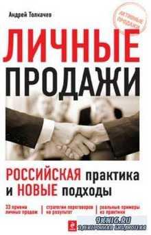 Толкачев А.Н. - Личные продажи. Российская практика и новые подходы