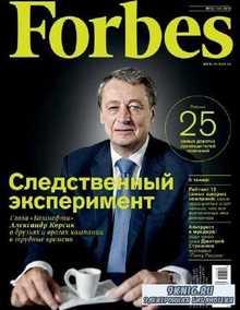 Forbes №12 (декабрь 2014) Россия