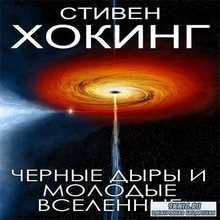 Черные дыры и молодые вселенные (Аудиокнига)