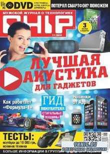 Chip №11 (ноябрь 2014) Украина