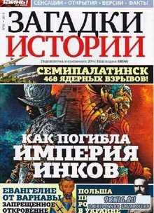 Загадки истории №45 (ноябрь 2014)