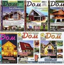 ДОМ 1995 - 2014