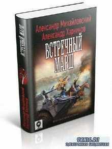 Михайловский Александр, Харников Александр - Встречный марш
