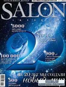 Salon-interior №1 (январь 2015)
