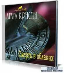 Агата Кристи - Смерть в Облаках (Аудиокнига)